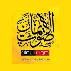 Eman Live - Cairo (صوت الإيمان)