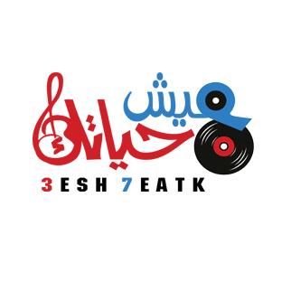 Radio 3esh 7ayatk (راديو عيش حياتك)