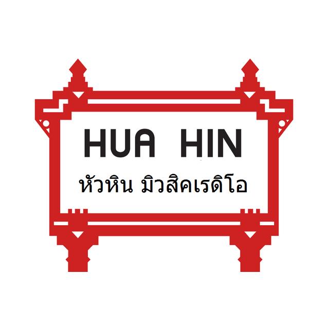 Huahin Radio Thailand เพลงลูกทุ่ง