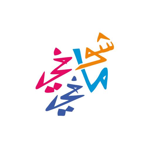 Shufi Mafi محطة شوفي مافي
