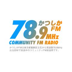 かつしかFM (Katsushika FM)