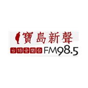 寶島新聲 FM 98.5