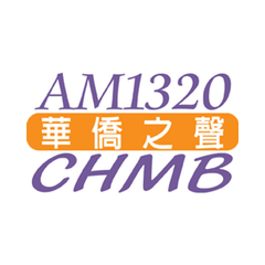 CHMB AM1320 匯聲廣播