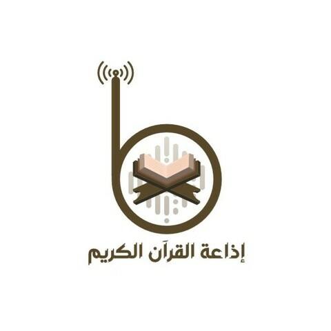 AlQuran AlKareem Radio | إذاعة القرآن الكريم