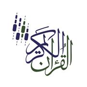 Quran Kareem (القرآن الكريم)