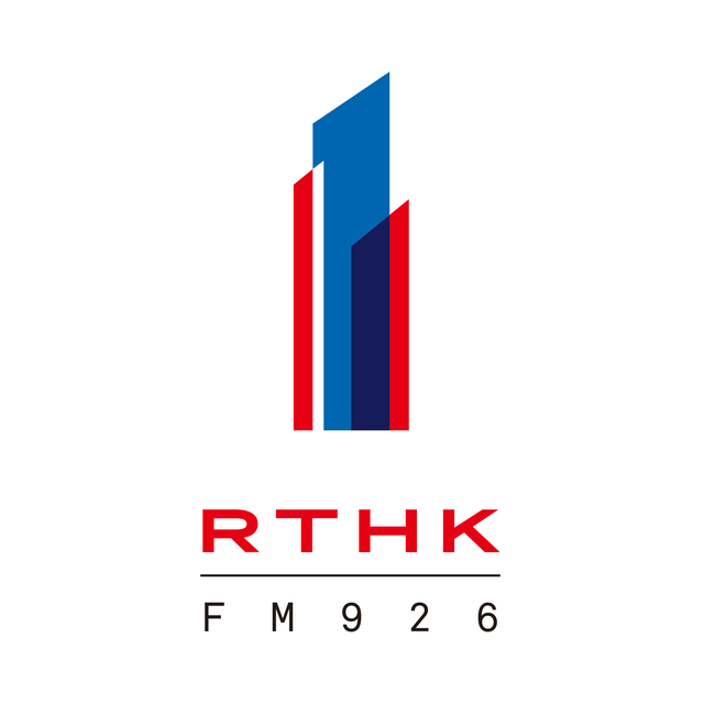香港電台第一台 RTHK Radio 1