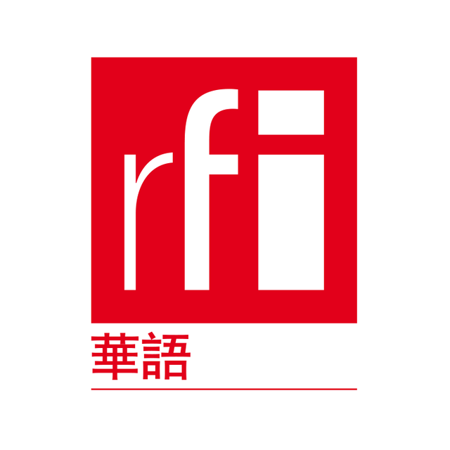 RFI Tradicional Chinese 華語