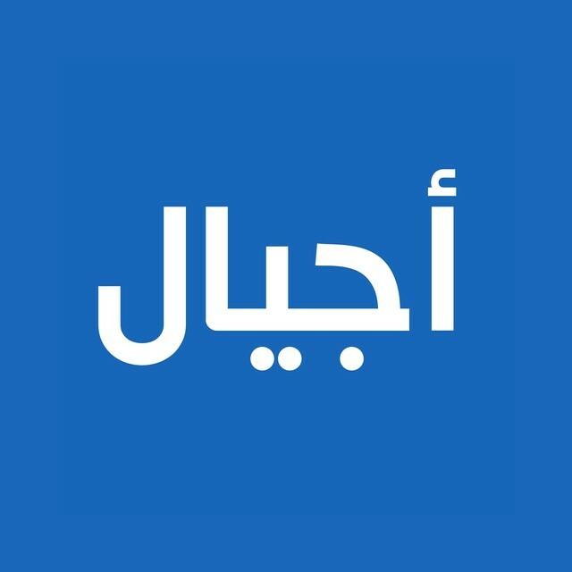 AJYAL Radio (راديو أجيال)