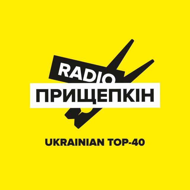 Радіо Прищепкін