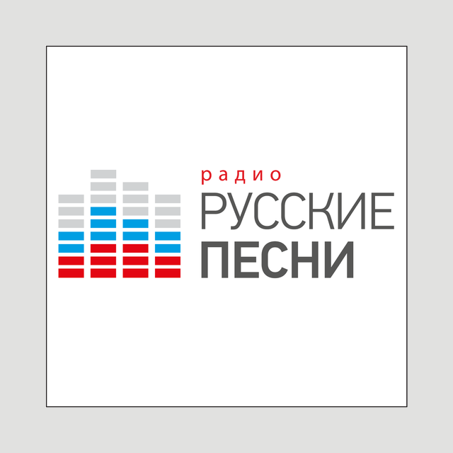 Радио Русские Песни | Russian Songs Radio | RuSongs