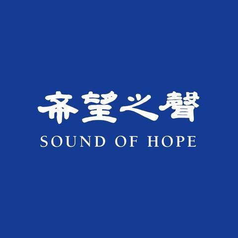 Sound of Hope Radio (希望之声)
