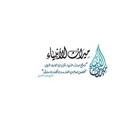 Miraath Al Anbiyaa (ميراث الأنبياء)