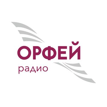 Радио Орфей 99.2 (Radio Orpheus)