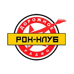 Дорожное Радио (Dorojnoe Radio Rock)
