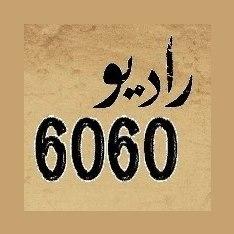 راديو 6060 إف إم