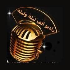 Alf lila wlila - Cairo (راديو الف ليلة وليلة)