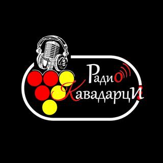 Radio Kavadarci (Радио Кавадарци)
