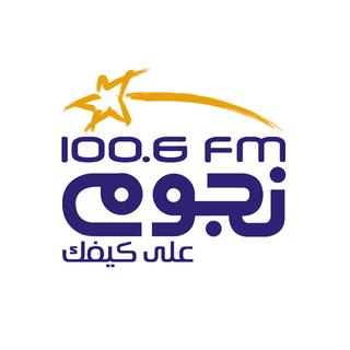 Nogoum FM 100.6  (نجوم فم)