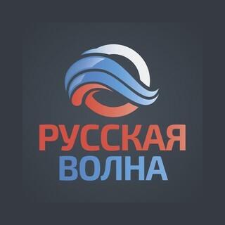 РУССКАЯ ВОЛНА - Russian Wave