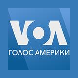 Радио Голос Америки VOA
