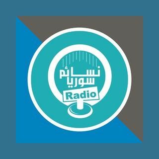 Nasaem Syria Radio - راديو نسائم سوريا
