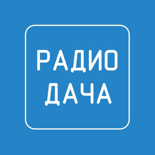 Радио Дача 92.4 FM (Radio Dacha)