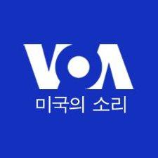 VOA Korea - Voice of America