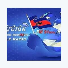 វិទ្យុប្រជាជន FM 96.3 កំពង់ធំ