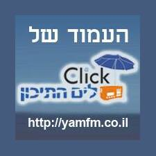 Radio Yam FM