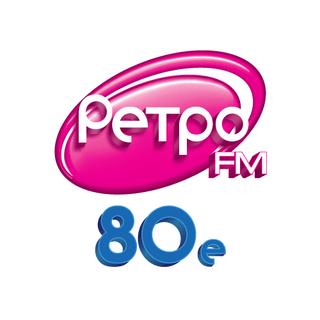 Ретро FM 80e (Retro FM)