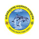 វិទ្យុមេគង្គ ខេត្តក្រចេះ (Mekong Radio)
