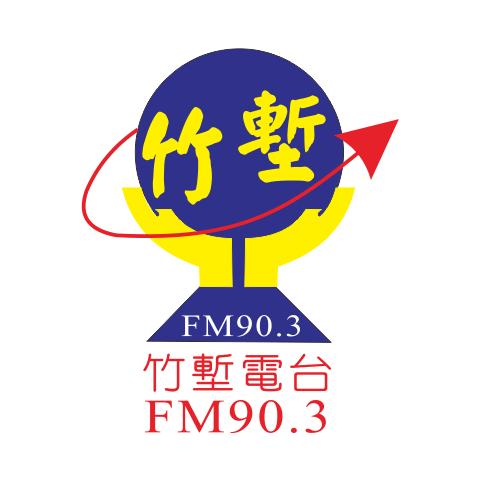 竹塹廣播電台FM90.3