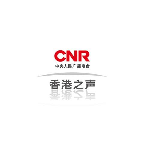 CNR香港之声 - CNR Voice of Hong Kong