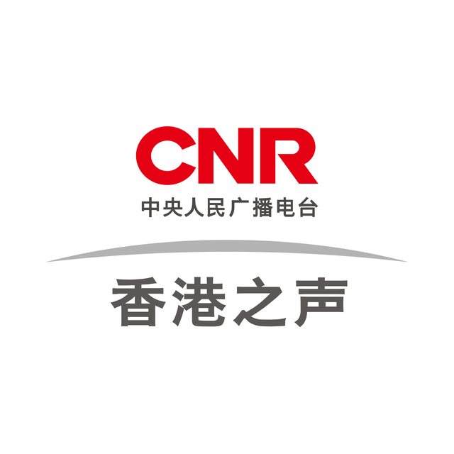 CNR香港之声 - CNR Voice of Hong Kong