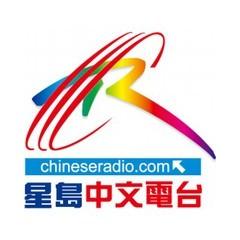星島中文電台-粵語台