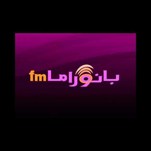 Panorama FM (بانوراما )