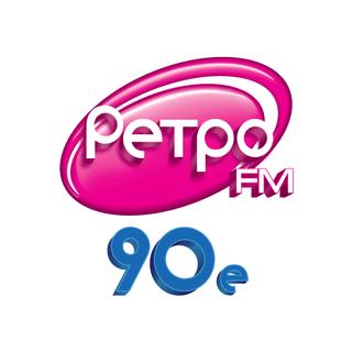 Ретро FM 90e (Retro FM)