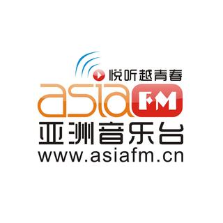 AsiaFM 亚洲音乐台