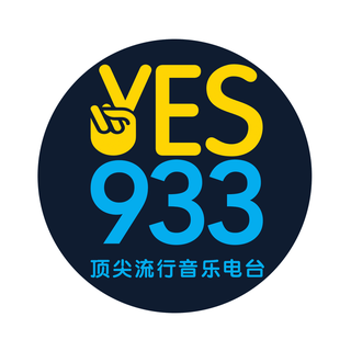顶尖流行音乐台 Yes933