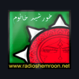 Radio Shemroon - رادیو شمرون