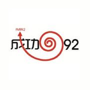 江西财经广播成功992 (Jiangxi Economics)