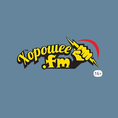 Хорошее ФМ (Horoshee FM)