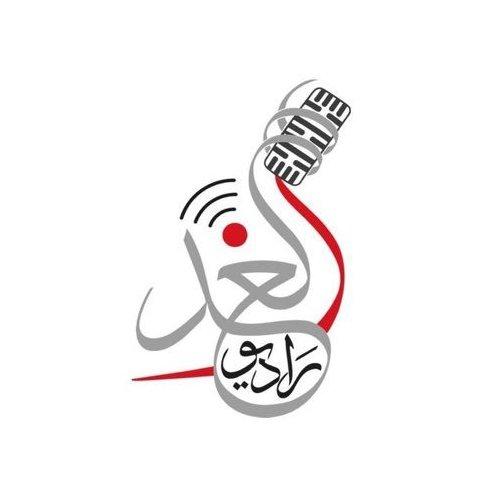 راديو الغد  (Radio Alghad)