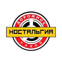 Дорожное Радио (Dorojnoe Radio Nostalgia)