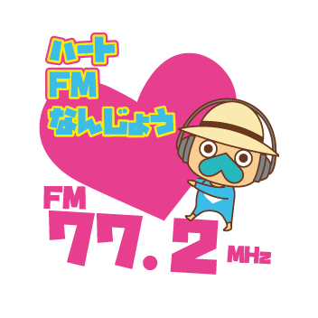 (FM Nanjo) ハートFMなんじょう