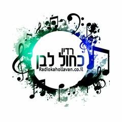Radio Kahol Lavan - רדיו כחול לבן