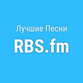 RBS FM - Лучшие Песни