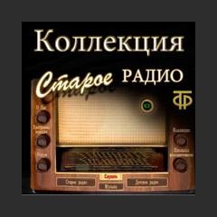 Старое Радио Театр (Staroe Radio)