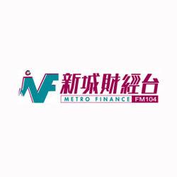 新城財經台 Metro Finance FM104