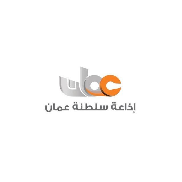 Oman radio (الإذاعة العامة)